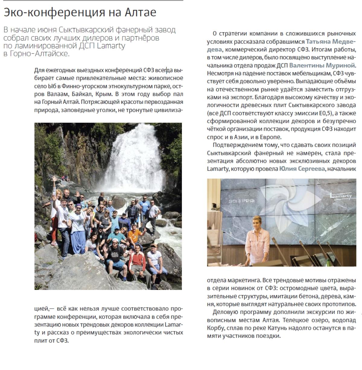 Эко-конференция на Алтае - В начале июня Сыктывкарский фанерный завод собрал своих лучших дилеров и партнёров по ламинированной ДСП Lamarty в Горно-Алтайске