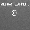 P - мелкая шагрень
