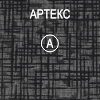 A - АРТЕКС