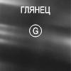 G - Глянец