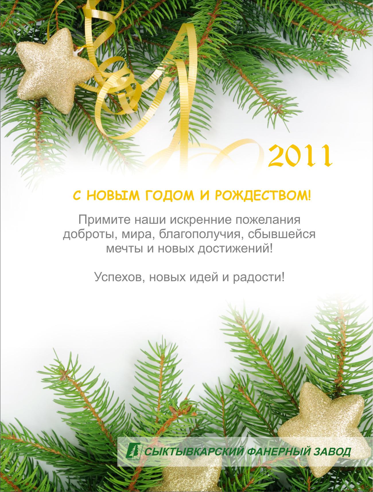Поздравления с новым годомновый год 2010